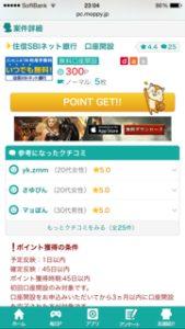 ネット銀行の利用で振込、引き出し手数料をO円にする!