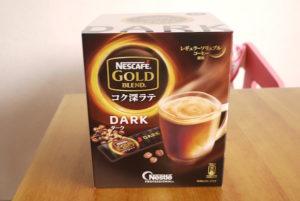 コストコで見つけた!インスタントでも美味しいカフェラテが飲みたい人におすすめなコーヒーはこれだ!