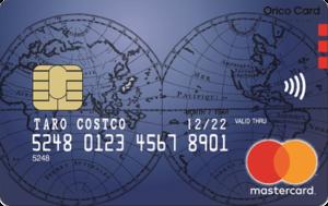 新コストコオリコマスターカード「コストコグローバルMasterCard」誕生!これって得なの?
