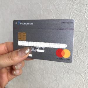 コストコでの利用でもおすすめなリクルートカードのポイントが貯まりすぎてヤバイ!
