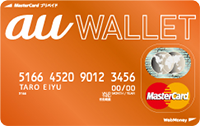 auユーザー必見!驚異の還元率1.5%が実現!!コストコの店舗でau WALLETカードを使う方法を教えます!