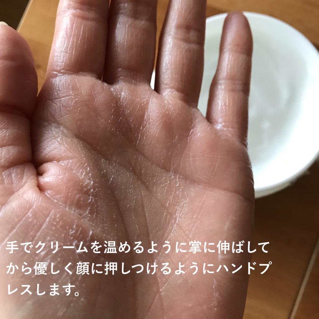 セタフィルはまずクリームを手で温めてから掌に伸ばす