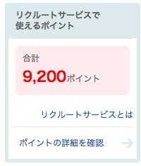 コストコユーザーにオススメのリクルートカードで既に1万円相当以上のポイントが貯まりましたのでポイント通帳公開します!