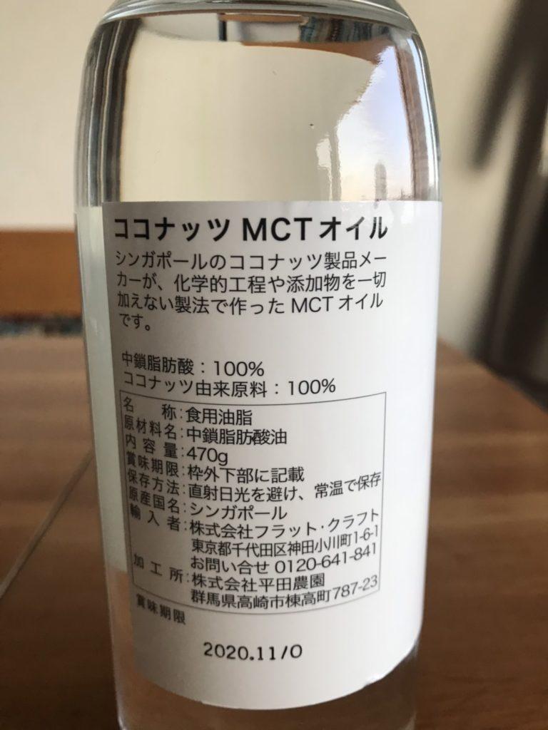 ココナッツMCTオイルの成分表