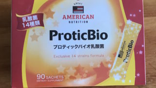 コストコプロティックバイオ乳酸菌