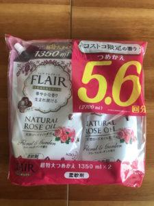 コストコ限定!フレアフレグランスフローラルガーデンの香り柔軟剤超特大詰替がお得でいい香りでオススメ