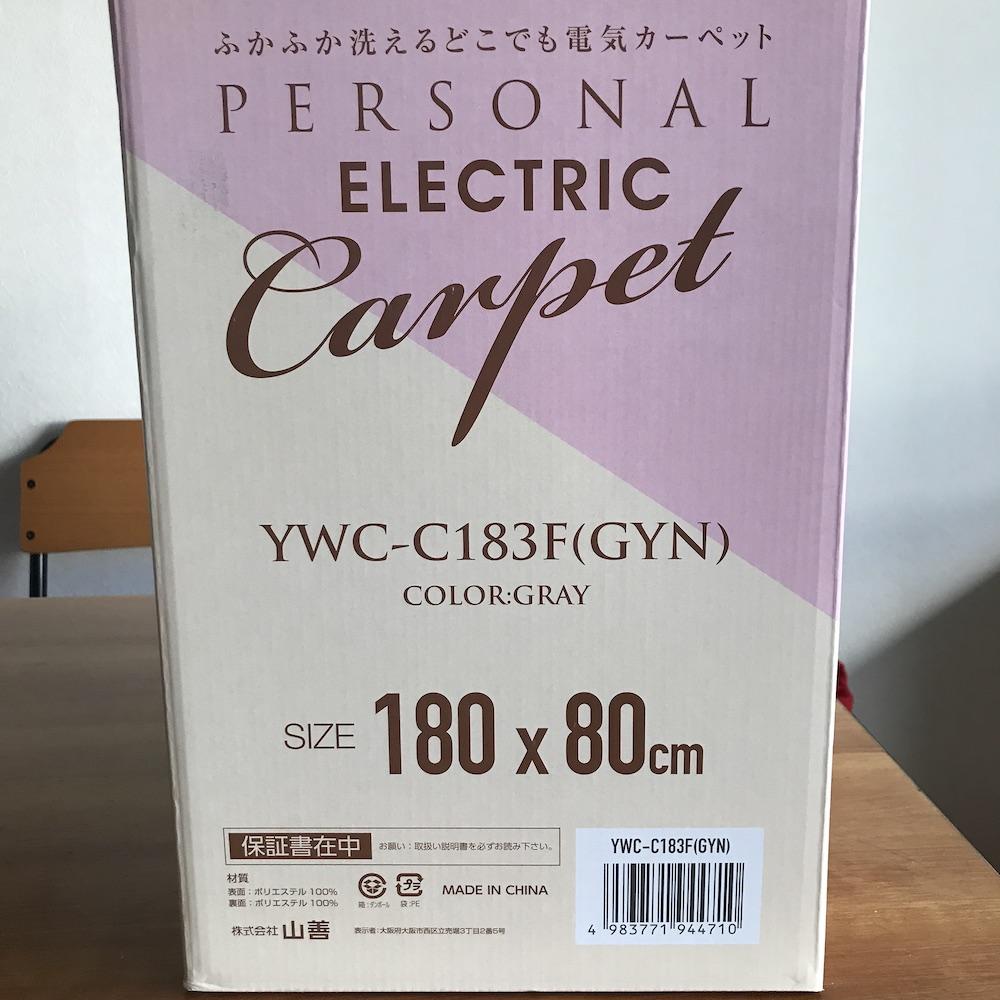 YAMAZEN電気カーペットは洗濯機で洗える