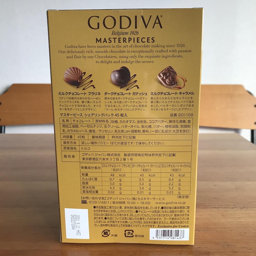 GODIVA マスターピースシェアリングパック裏パッケージ